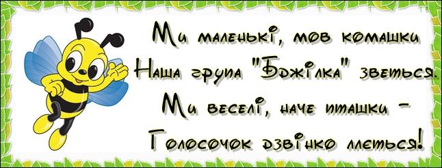 deviz-bdzhilka