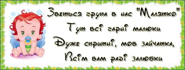 deviz-malyatko