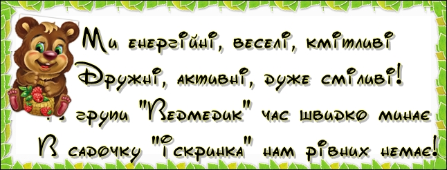 deviz-vedmedy-k