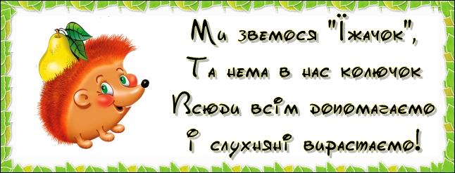 deviz-yizhachok