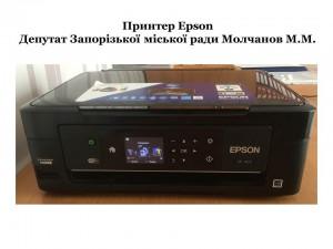 БФП Epson