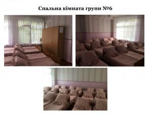 Спальна кімната групи №6