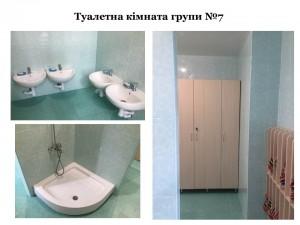 Туалетна кімната групи №7