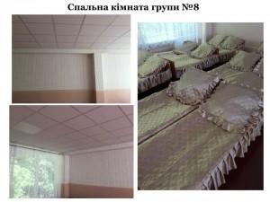 Спальна кімната групи №8