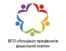 220px-Логотип_Асоціації_працівників_дошкільної_освіти