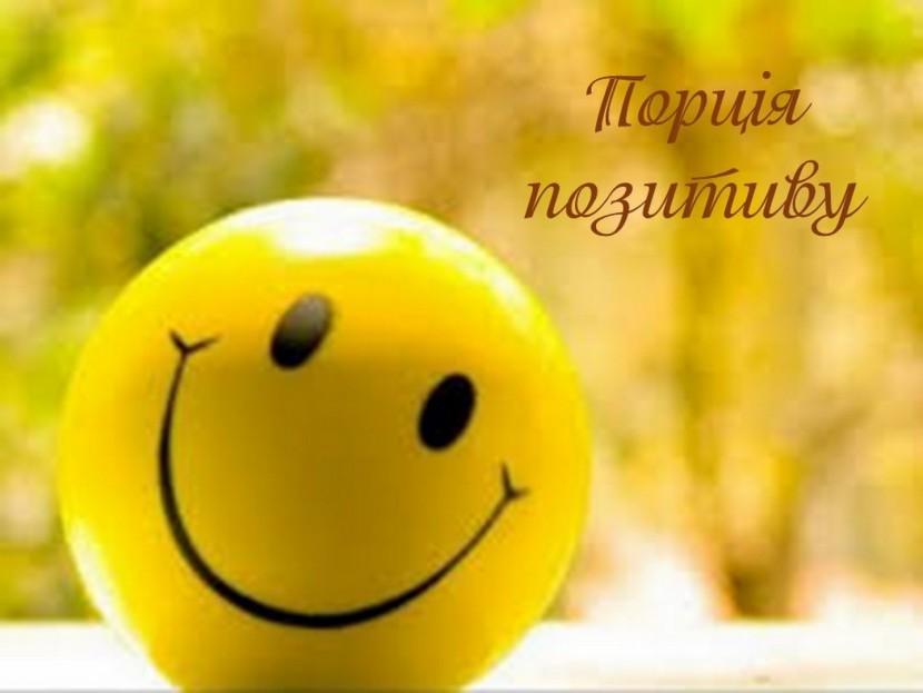 Позитив